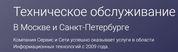 Обслуживание компьютеров в Москве и Санкт-Петербурге